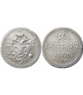 10 копеек 1805 года