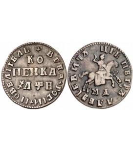 1 копейка 1708 года