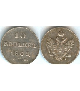 10 копеек 1808 года
