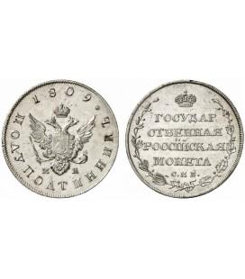 Полуполтинник 1809 года