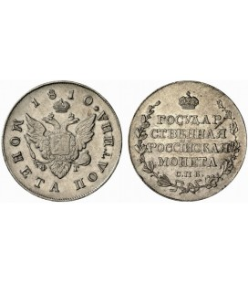 Полтина 1810 года