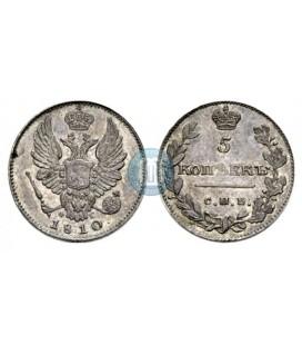 5 копеек 1810 года серебро