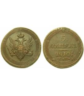 5 копеек 1810 года медь