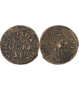Полушка (1/4 копейки) 1708 года