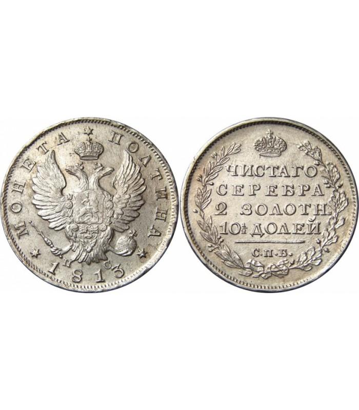 монеты 1813 года фото