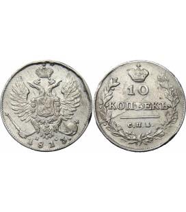 10 копеек 1813 года