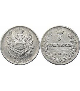 5 копеек 1813 года