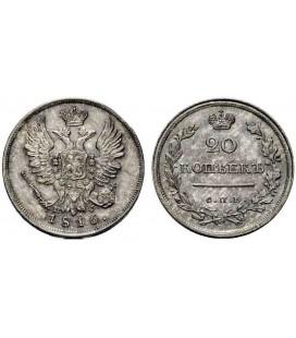 20 копеек 1816 года