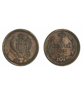 2 копейки 1816 года