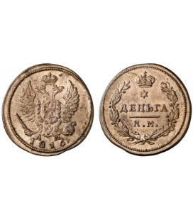 Деньга 1816 года