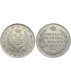 1 рубль 1817 года