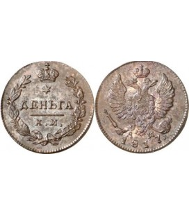 Деньга 1817 года