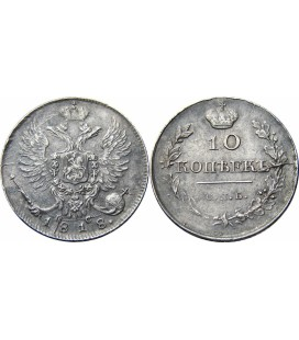10 копеек 1818 года
