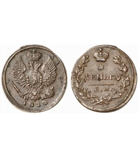 Деньга 1818 года
