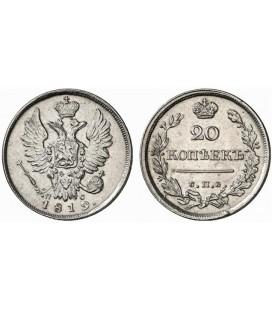 20 копеек 1819 года