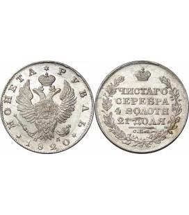 1 рубль 1820 года