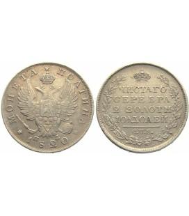 Полтина 1820 года