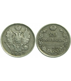 20 копеек 1822 года