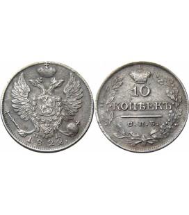 10 копеек 1822 года