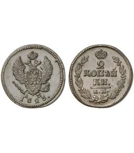 2 копейки 1823 года