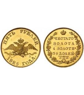 5 рублей 1825 года