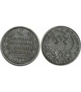 Полтина 1825 года