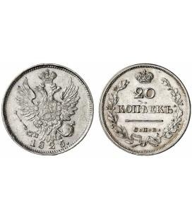 20 копеек 1825 года