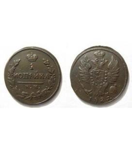 1 копейка 1825 года