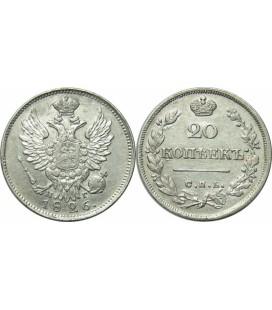 20 копеек 1826 года