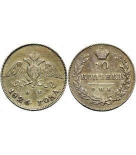 10 копеек 1826 года