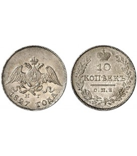 10 копеек 1827 года