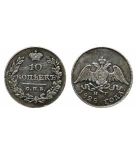 10 копеек 1828 года