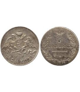 5 копеек 1828 года