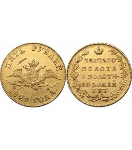 5 рублей 1829 года