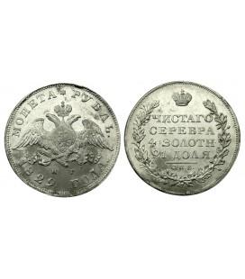 1 рубль 1829 года