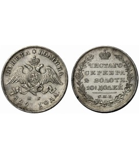 Полтина 1829 года