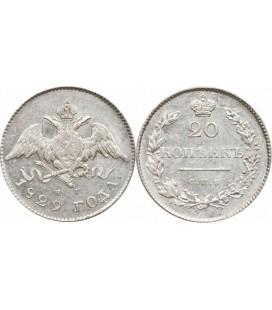 20 копеек 1829 года