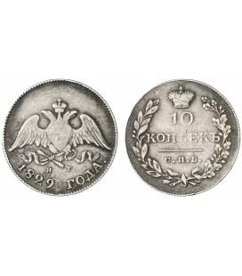 10 копеек 1829 года