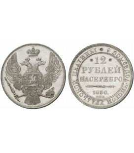 12 рублей 1830 года