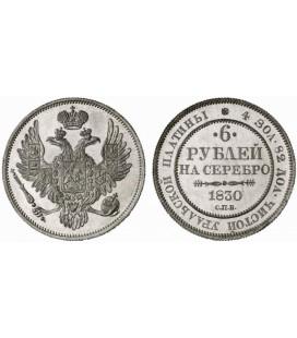 6 рублей 1830 года
