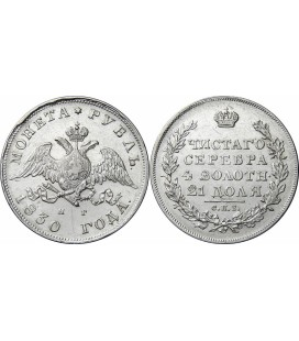 1 рубль 1830 года
