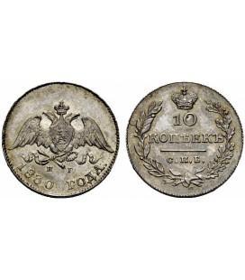 10 копеек 1830 года серебро