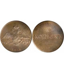 10 копеек 1830 года медь