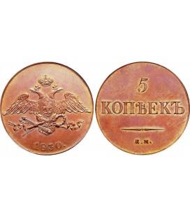 5 копеек 1830 года медь