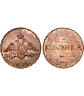 1 копейка 1830 года