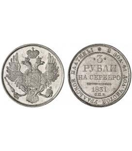 3 рубля 1831 года