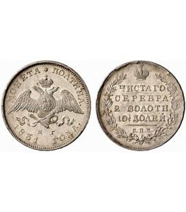 Полтина 1831 года