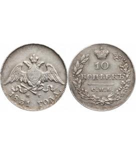 10 копеек 1831 года серебро
