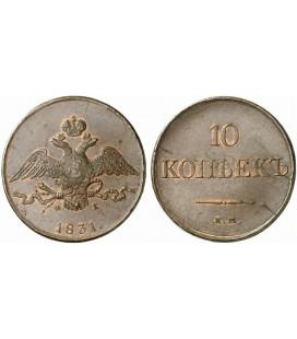 10 копеек 1831 года медь
