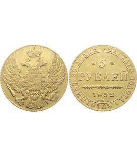 5 рублей 1832 года